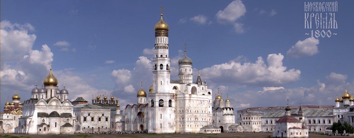 Moskou, Kremlin